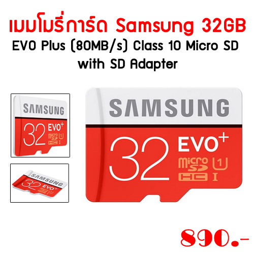 เมมโมรี่การ์ด Samsung 32GB EVO Plus (80MB/s) Class 10 Micro SD with SD Adapter