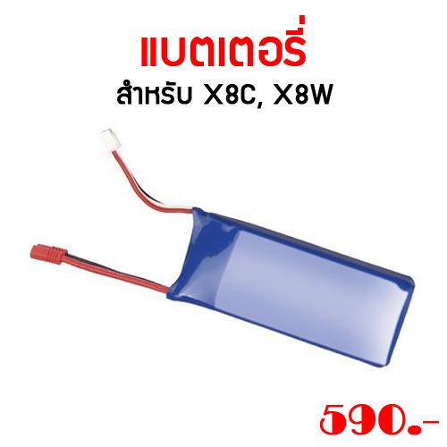 แบตเตอรี่ สำหรับ X8C, X8W