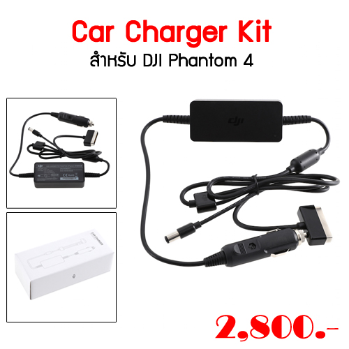 Car Charger Kit for Phantom 4