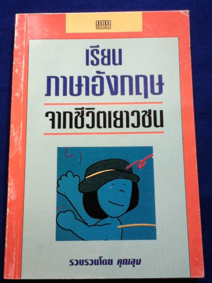 เรียนภาษาอังกฤษจากชีวิตเยาวชน
