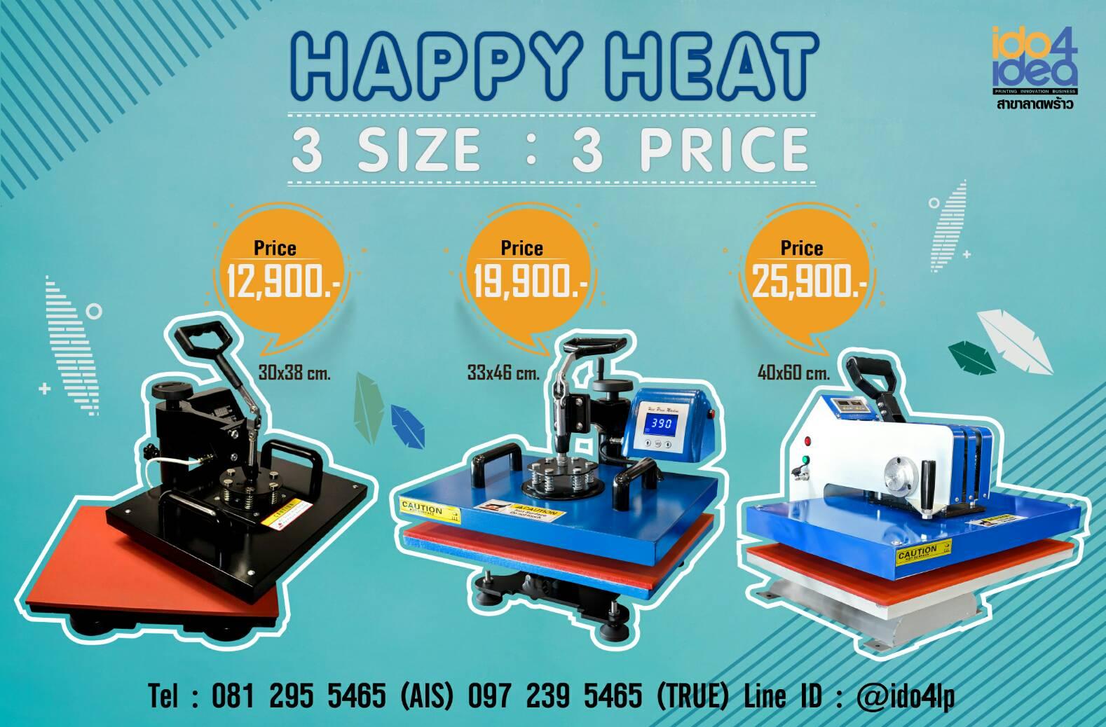 Promotion เครื่องสกรีนเสื้อยืด Happy Heat 3 Size : 3 Price