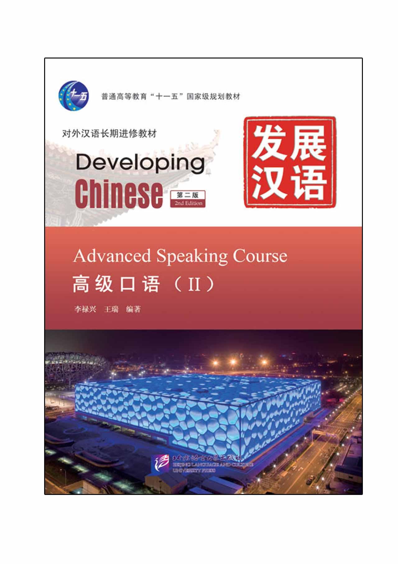 发展汉语(第2版)高级口语(Ⅱ)(含1MP3)Developing Chinese (2nd Edition) Advanced Speaking Course II+MP3