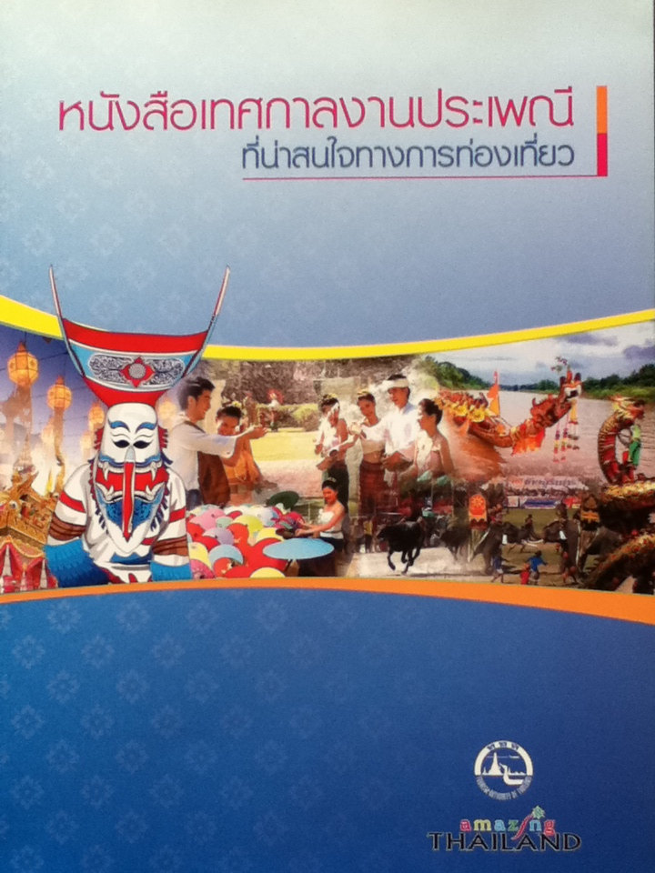 หนังสือเทศกาลงานประเพณีที่น่าสนใจทางการท่องเที่ยว