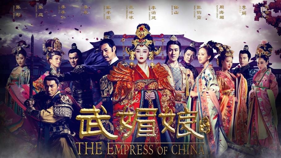 DVD/V2D The Empress of China (2014-2015) บูเช็คเทียน (เวอร์ชั่นช่อง 3 ฟ่านปิงปิงแสดงนำ) 12 แผ่นจบ (พากย์ไทย)