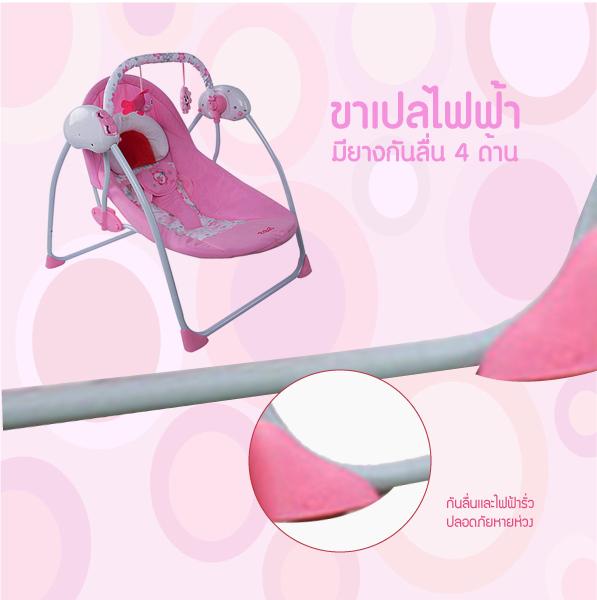 เปลอัตโนมัติ Primi รุ่น Little swing 1