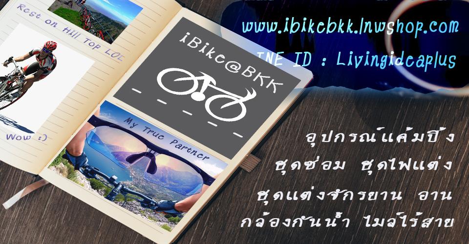 ชุดแต่งจักรยาน อุปกรณ์ไฟหน้ากันน้ำ ไฟท้ายกันน้ำ ไฟซี่ล้อ ไมล์ไร้สาย ไมล์มีสายจักรยานเสือภูเขา ทัวริ่ง MTB ปลอกแขนจักรยาน หัวพ่นไฟฟู่ ปืืนพ่นแก๊ส โดย IBIKE@BKK by Living Idea