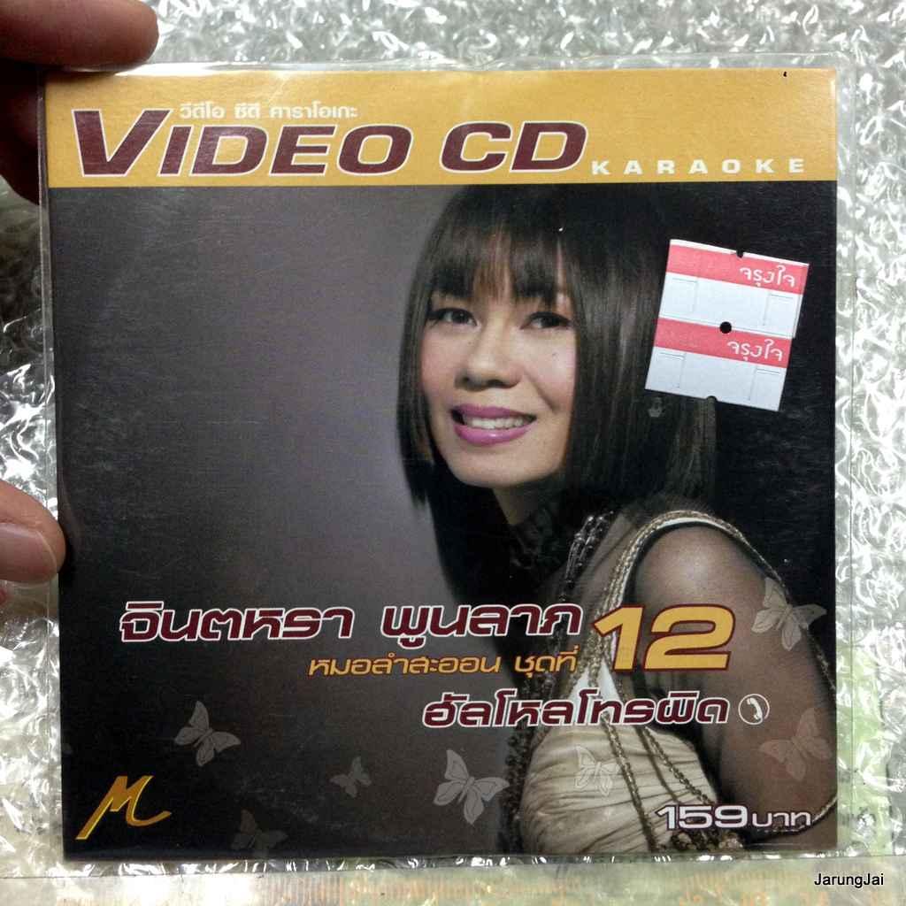 VCD จินตหรา พูนลาภ ชุด 12 หมอลำสะออน ฮัลโหลโทรผิด /m