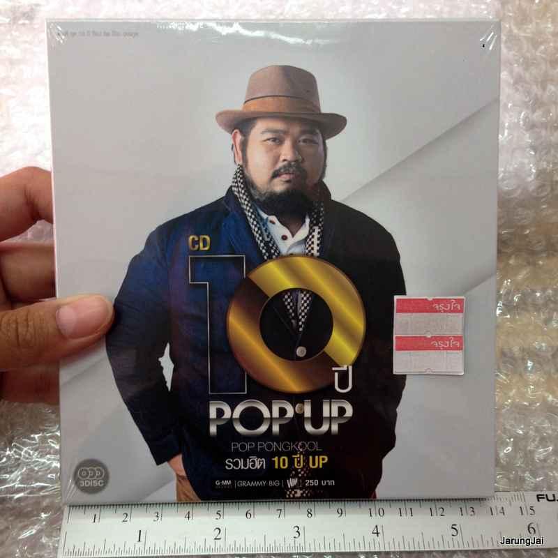 CD รวมฮิต 10 ปี POPUP