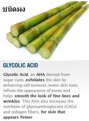 Glycolic Acid (AHA) 100% Powder