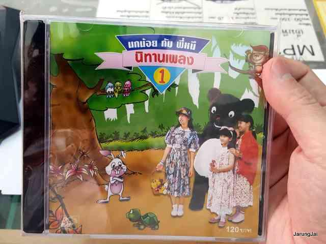 cd ufo นิทานเพลง ชุด 1 (สำหรับฟัง)