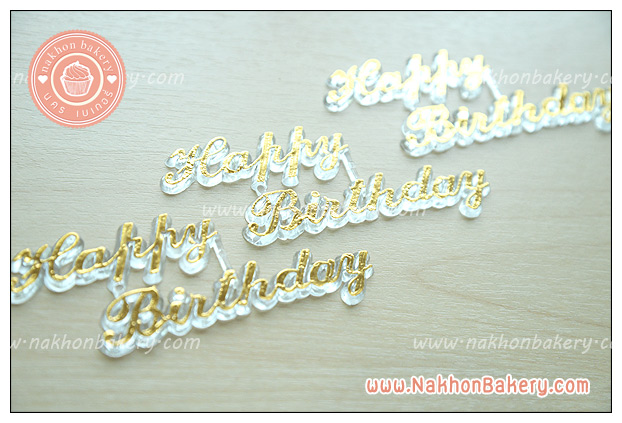 ป้ายปักหน้าเค้ก Happy birthday สีทอง พลาสติกใส