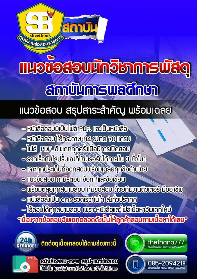 แนวข้อสอบนักวิชาการพัสดุ สถาบันการพลศึกษา