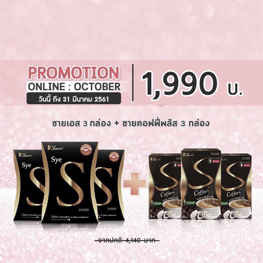 คอสเร่งด่วน Sye S ลดน้ำหนัก 3 กล่อง ทานคู่กับ sye coffee plus 3 กล่อง ราคาโปรโมชั่นพิเศษ 1990 บาท จากปกติ 5552 บาท ของแท้
