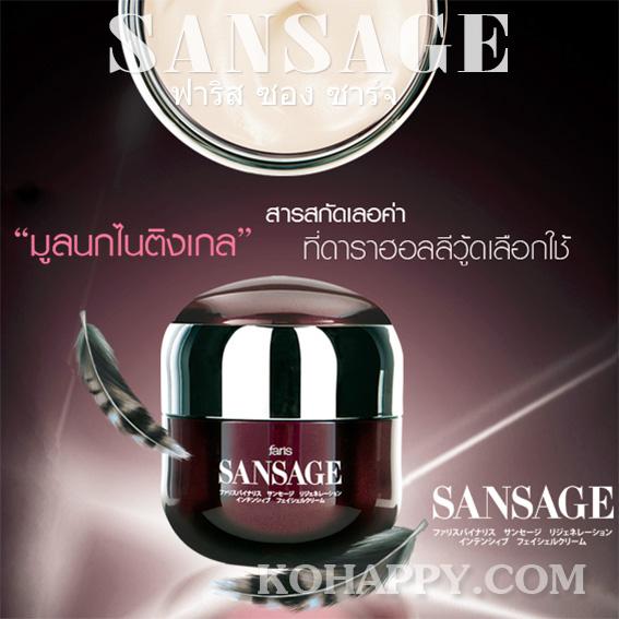 ครีมบำรุงผิวหน้า ฟาริส ซองซาร์จ 15 กรัม / Faris Sansage Regeneration Intensive Facial Cream 15 g