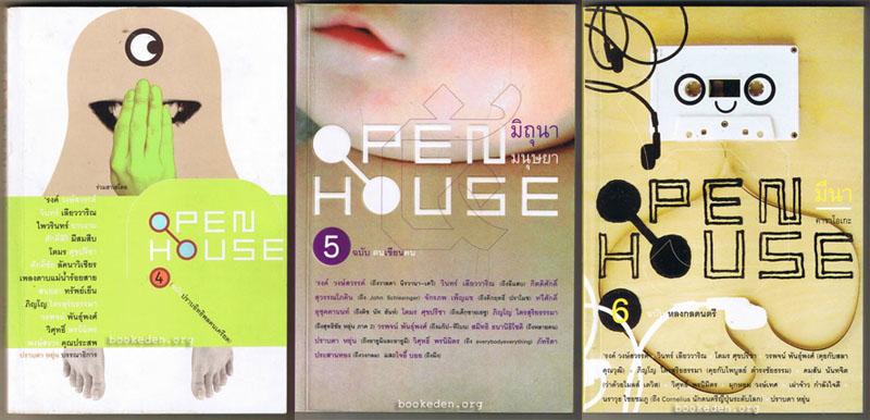 OPEN HOUSE 3 เล่ม