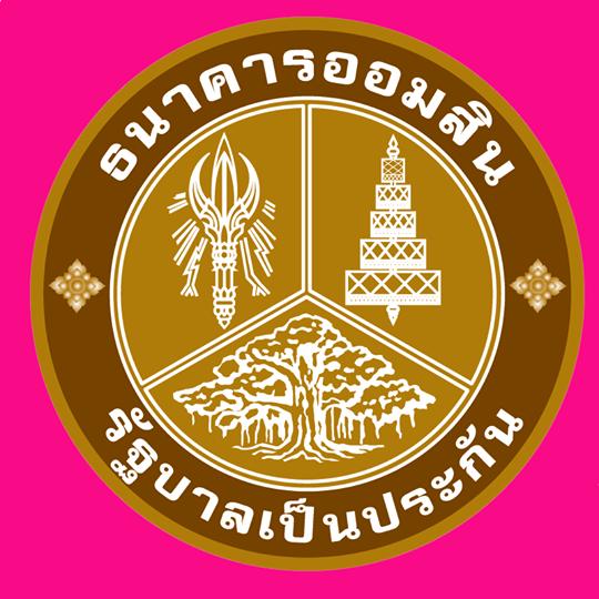 คู่มือเตรียมสอบ ธนาคารออมสิน 2559 (ฉบับล่าสุด)