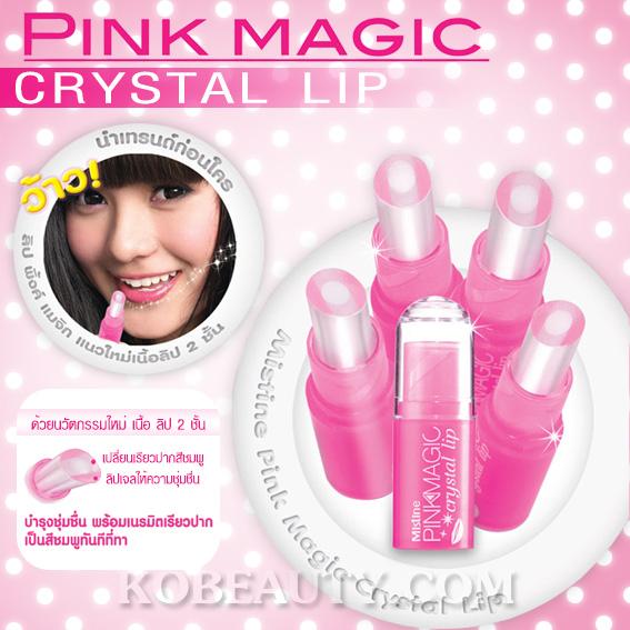 ลิปมันเปลี่ยนสี มิสทิน พิงค์ แมจิก คริสตัล / Mistine Pink Magic Crystal