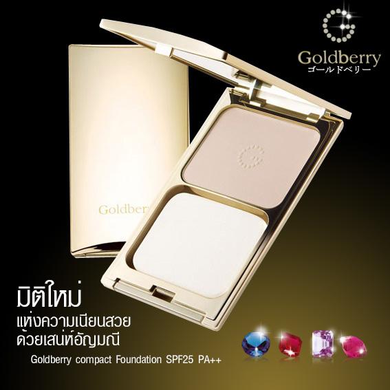 Goldberry Compact Foundation SPF25 PA++ / โกลด์เบอร์รี่ คอมแพ็ค ฟาวน์เดชั่น เอสพีเอฟ25 พีเอ++