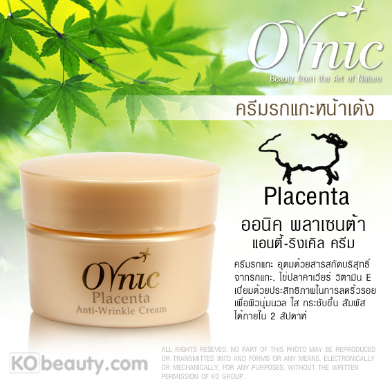 Ornic Placenta Anti-Wrinkle Cream / ออนิค พลาเซนต้า แอนตี้-ริงเคิล ครีม - ครีมรกแกะหน้าเด้ง