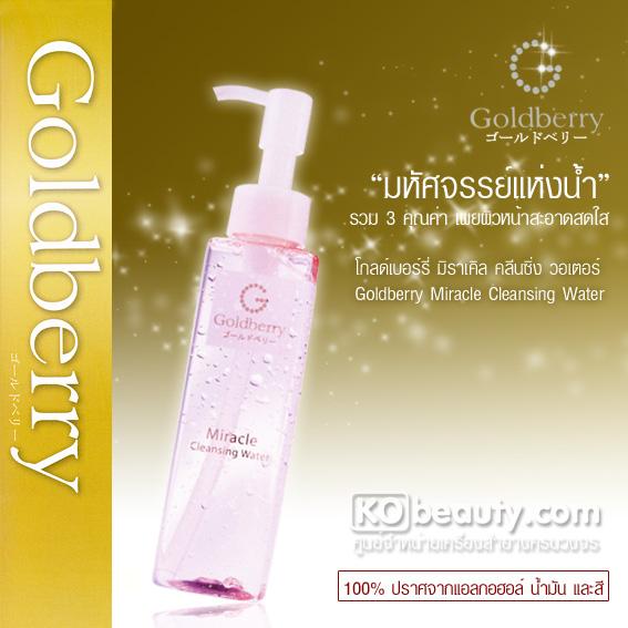 โกลด์เบอร์รี่ มิราเคิล คลีนซิ่ง วอเตอร์ / Goldberry Miracle Cleansing Water