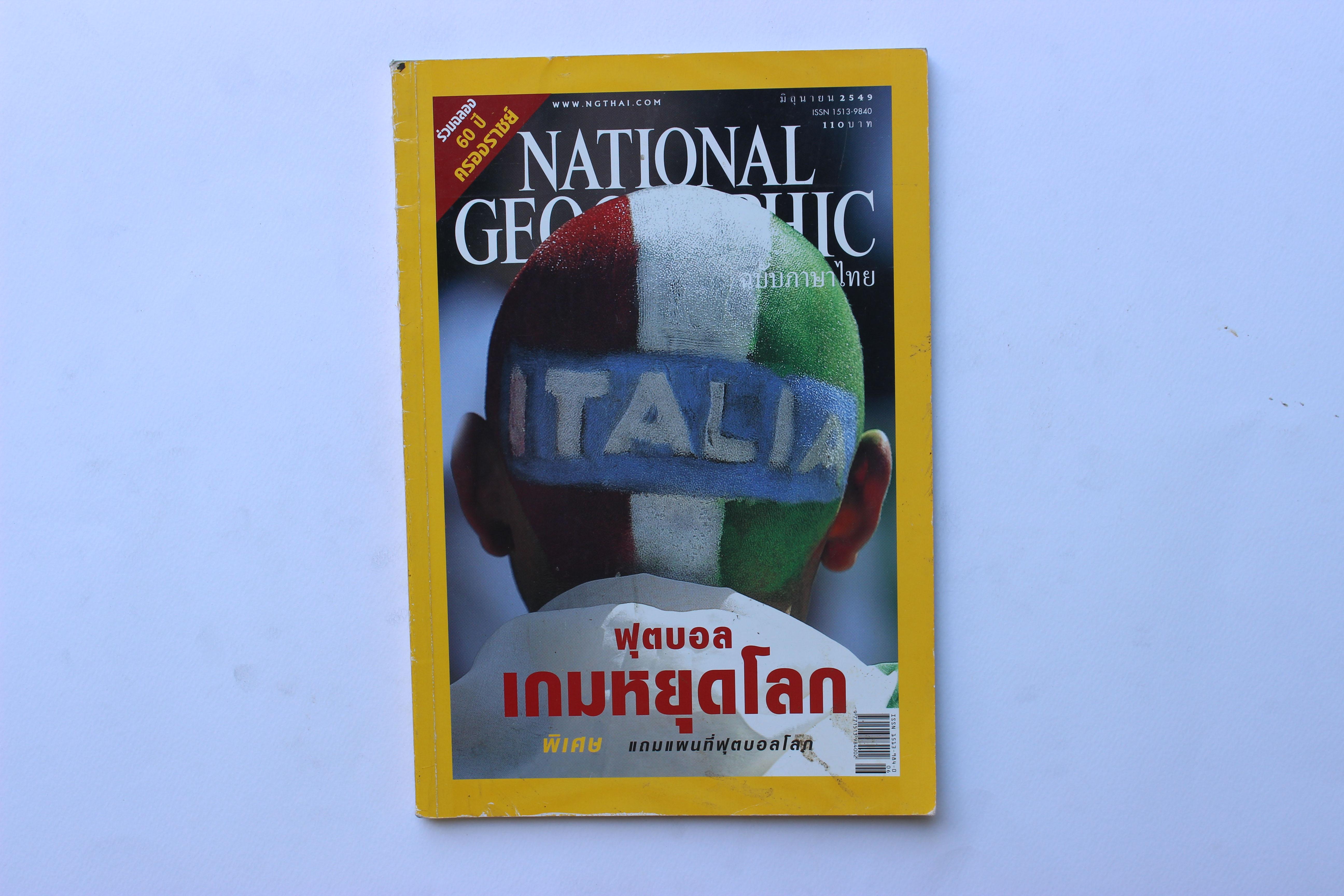 ์NATIONAL GEOGRAPHIC ฉบับภาษาไทย มิถุนายน 2549 ฟุตบอล เกมหยุดโลก *** (สินค้าหมดแล้ว)