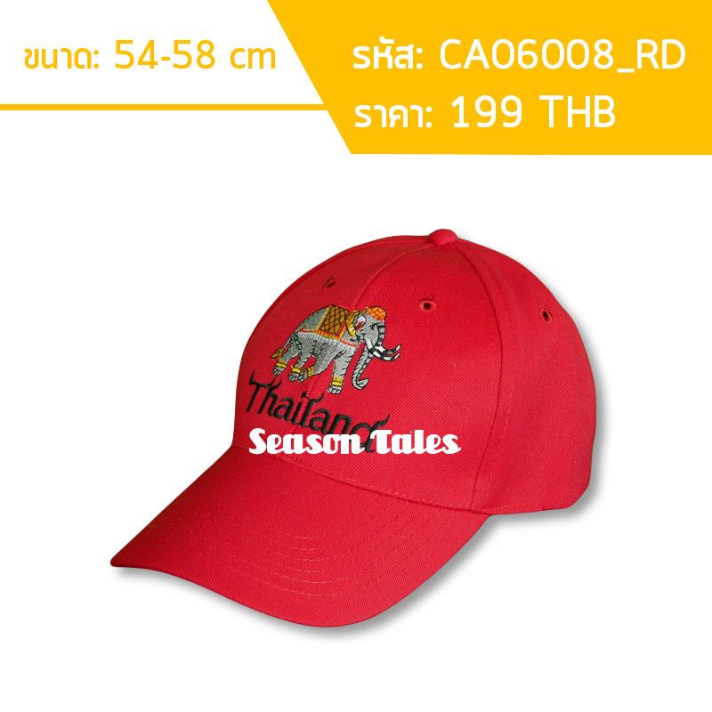 หมวกแก๊ปสีแดง ปักช้าง Thailand