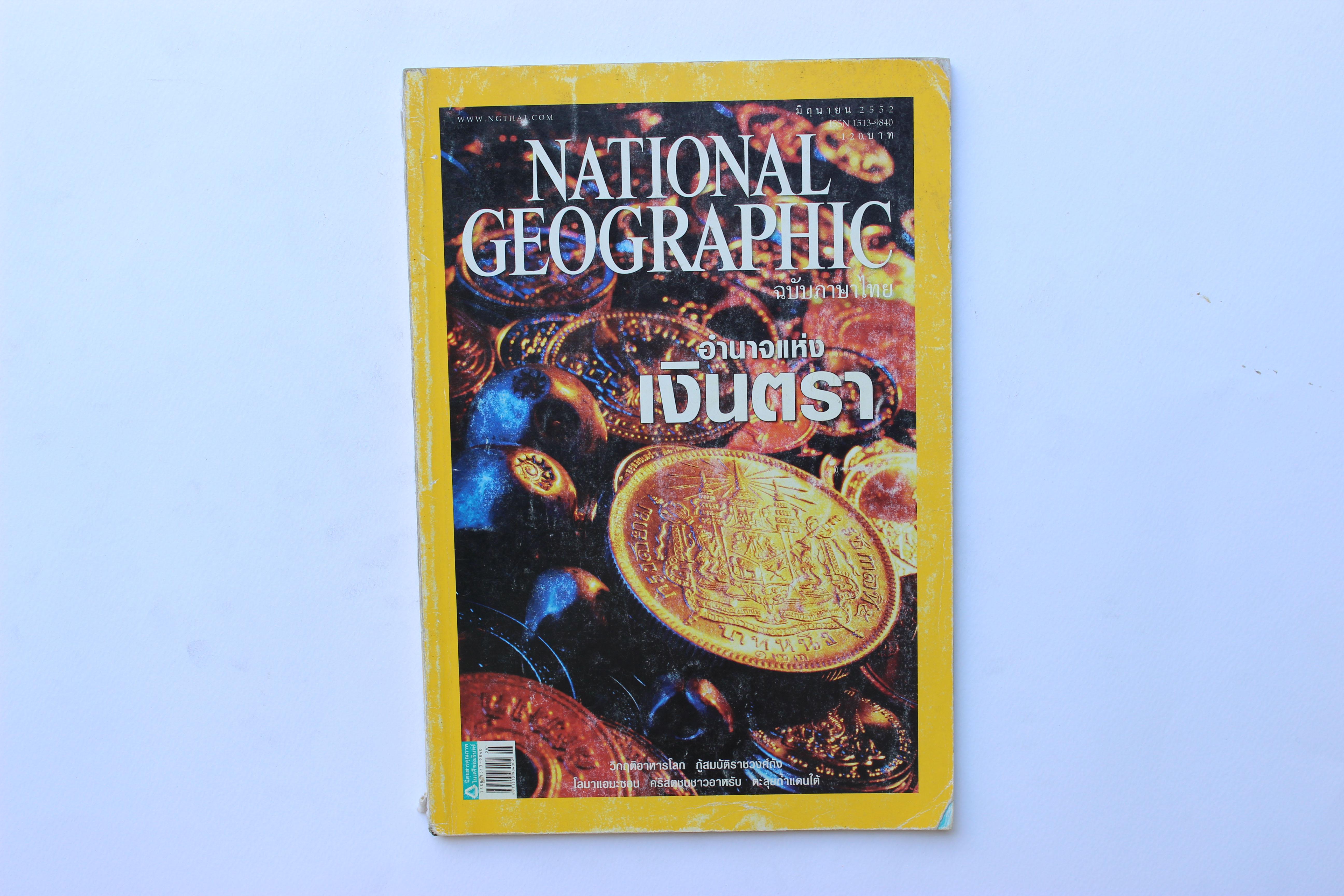 NATIONAL GEOGRAPHIC ฉบับภาษาไทย มิถุนายน 2552 อำนาจแห่งเงินตรา