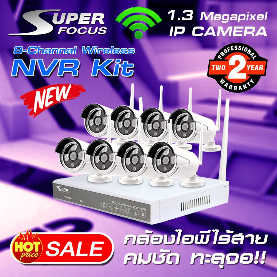 SuperFocus 8CH (NVR KIT)