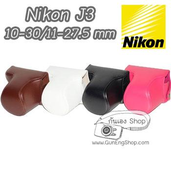 เคสกล้อง Nikon J3 เลนส์ 11-27.5mm / 10-30mm / Fix 8.5mm