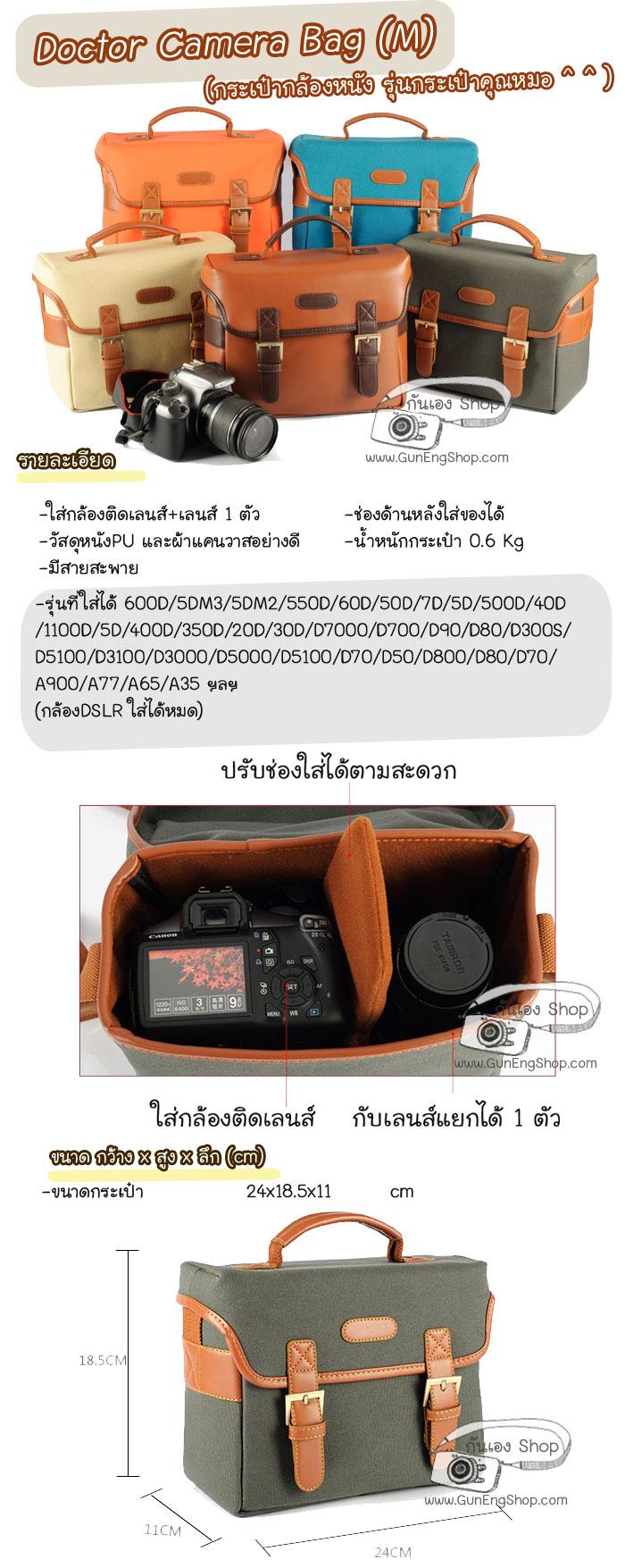 กระเป๋ากล้อง Doctor Camera Bag