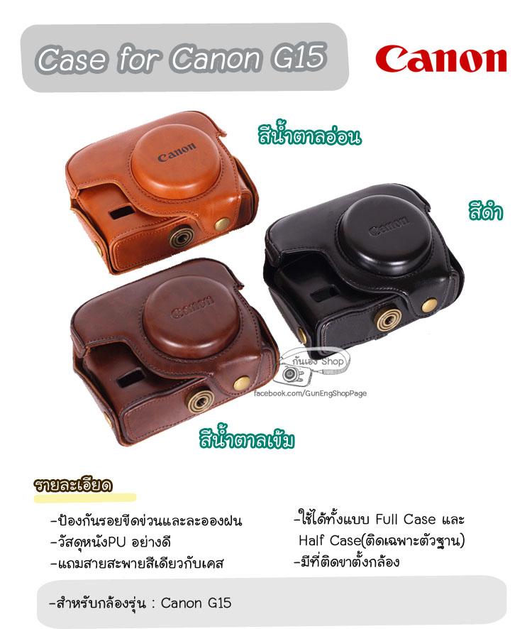 เคสกล้อง Canon G15