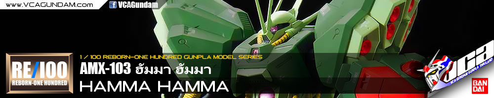 RE100 AMX-103 HAMMA HAMMA ฮัมมา ฮัมมา