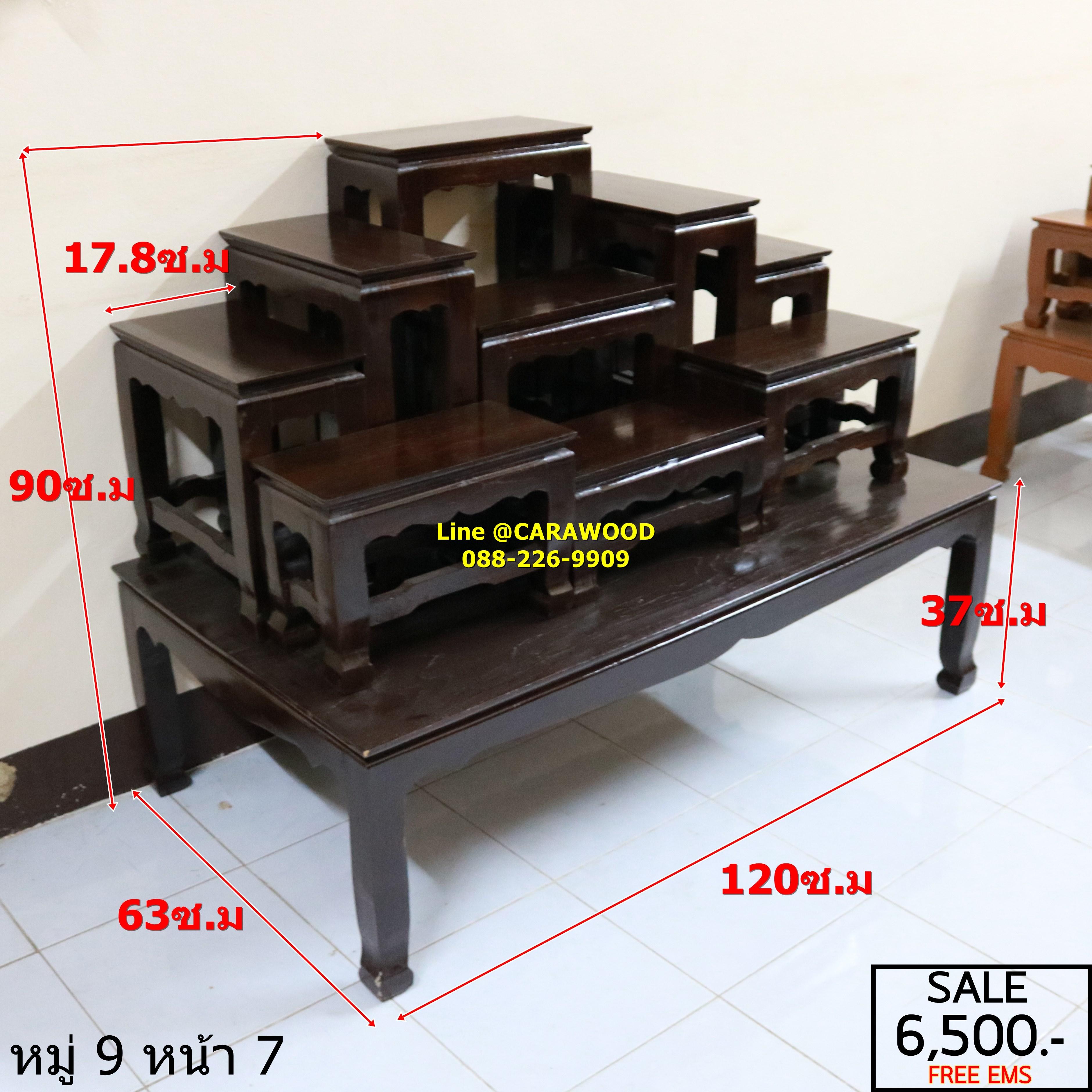โต๊ะหมู่บูชา หมู่9 หน้า 7 ไม้สักทอง สีโอ๊ค