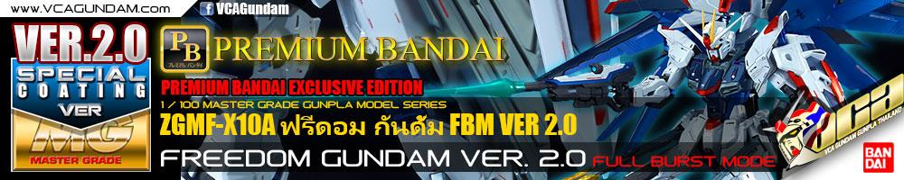MG P-Bandai FREEDOM GUNDAM VER 2.0 FULL BURST MODE ฟรีดอม กันดั้ม