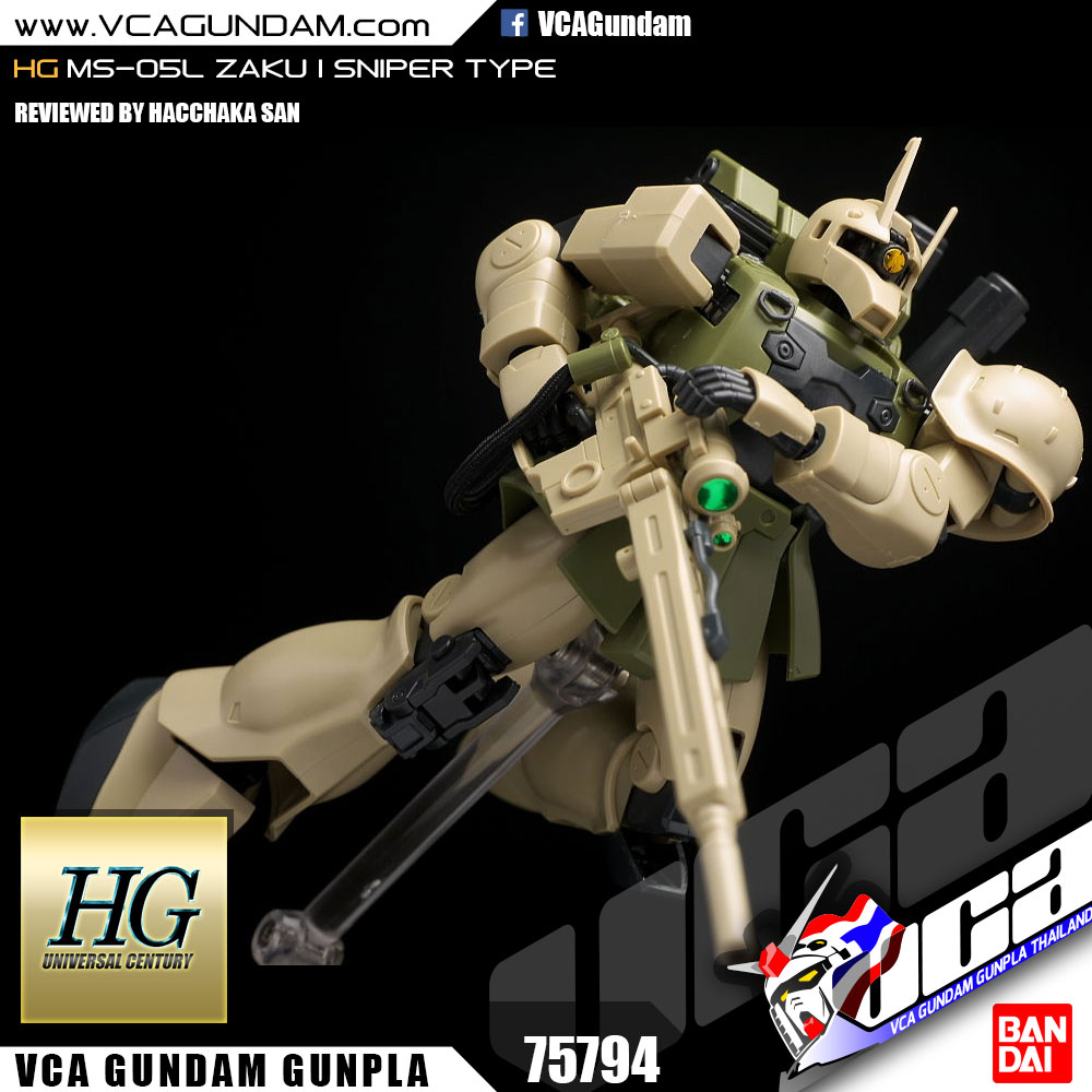 HG MS-05L ZAKU I SNIPER TYPE ซาคุ 1