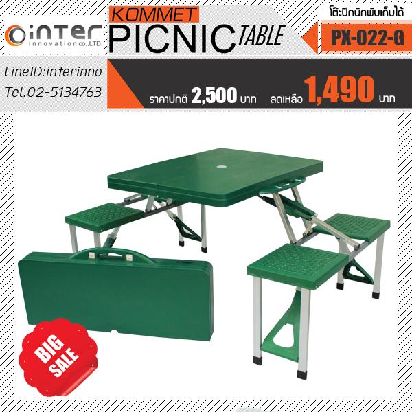 โต๊ะปิกนิกพับได้ KOMMET รุ่น PX-022-G (สีเขียว)