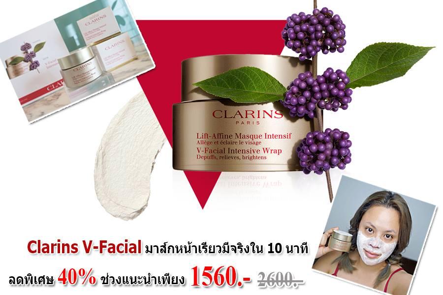 Clarins V-facial Intensive Wrap 75 ml. เพื่อใบหน้าดูเรียว ให้ความวีที่สวยได้อีก