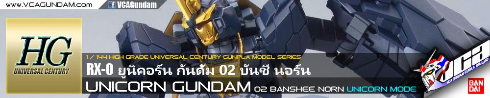 HG UNICORN GUNDAM 02 BANSHEE NORN (UNICORN MODE) ยูนิคอร์น กันดั้ม 02 บันชี นอร์น