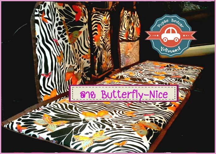 ที่นอนในรถ ลาย Butterfly Nice Cab