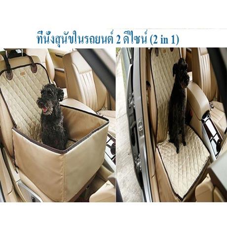 ที่นั่งสุนัขกันเปื้อนในรถยนต์เบาะหน้า 2 ดีไซน์