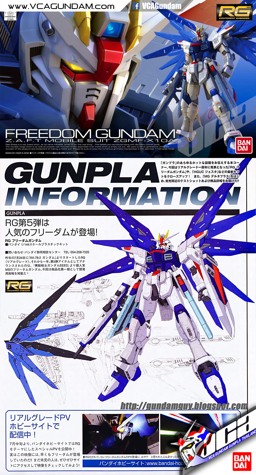 RG FREEDOM GUNDAM ฟรีดอม กันดั้ม