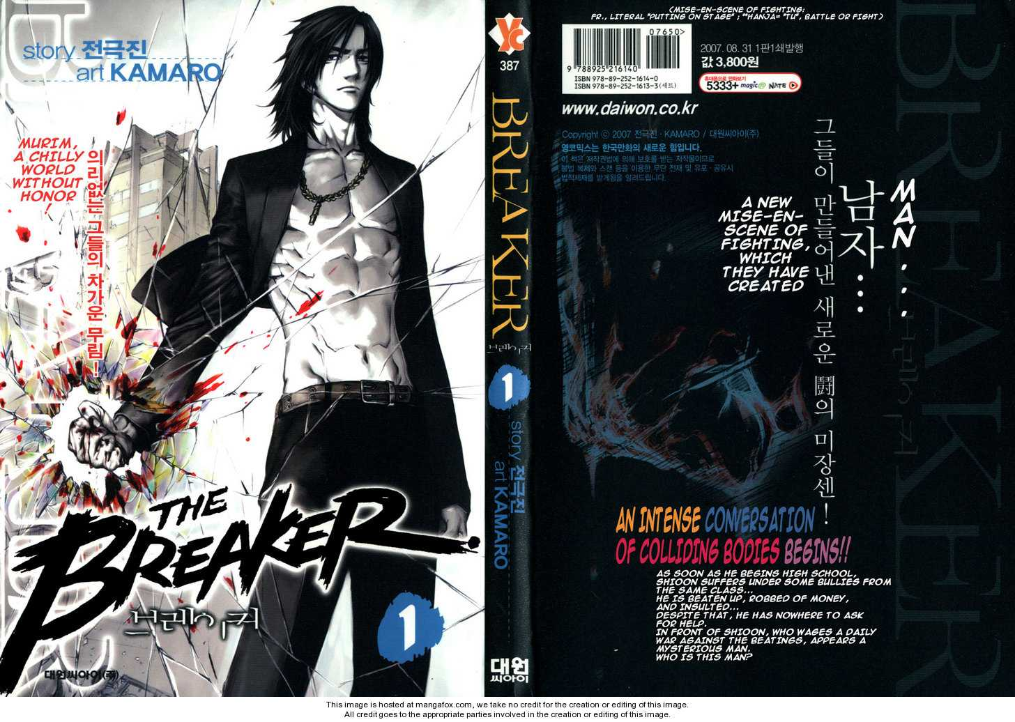 The Breaker ครูซ่าขอท้ามาเฟีย (จบ)
