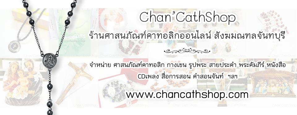 ศาสนภัณฑ์คาทอลิก สังฆมณฑลจันทบุรี