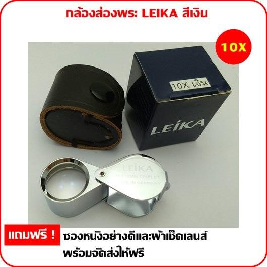 กล้องส่องพระ leika สีเงิน