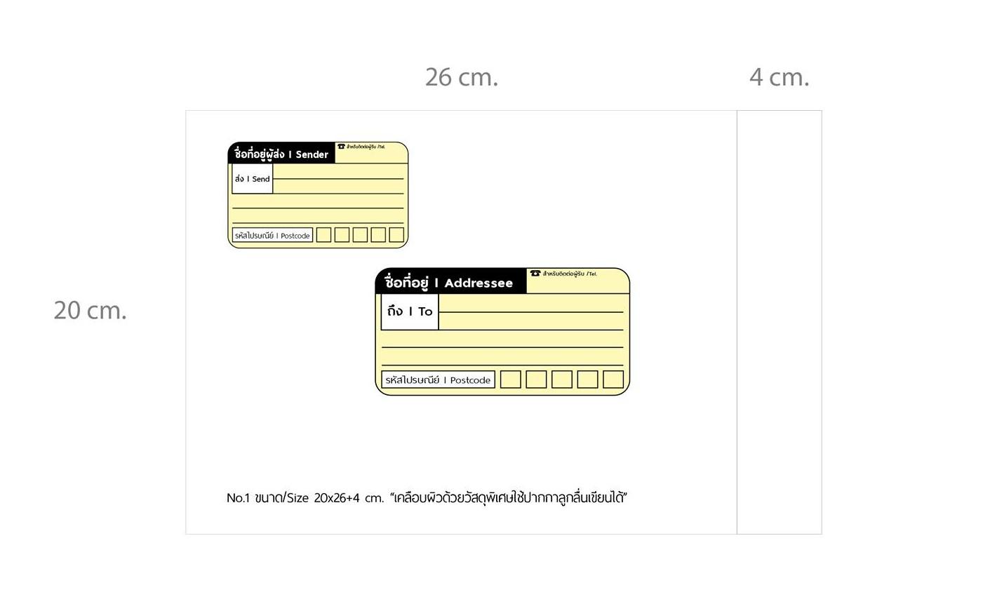 (200ซอง) ซองไปรษณีย์พลาสติกจ่าหน้าซอง ขนาด 20x30 cm + ที่ผนึกซอง 4 cm สีขาวนม เกรด A