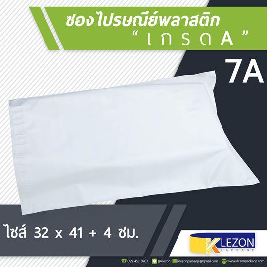 (500ซอง) ซองไปรษณีย์พลาสติก ขนาด 32x41 cm+ ที่ผนึกซอง 4 cm สีขาวนม เกรด A