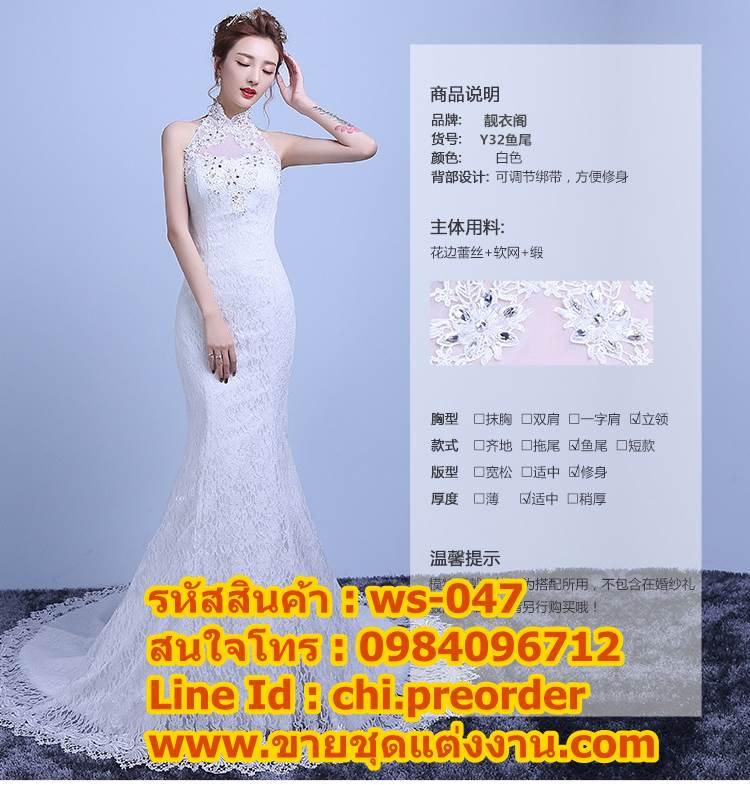ชุดแต่งงานราคาถูก รัดรูป ws-047 pre-order