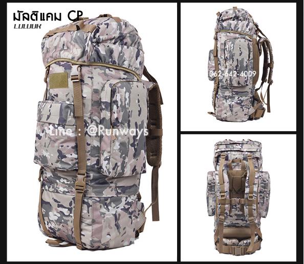 เป้ทหาร Backpack 100 ลิตร - สีมัลติแคม CP