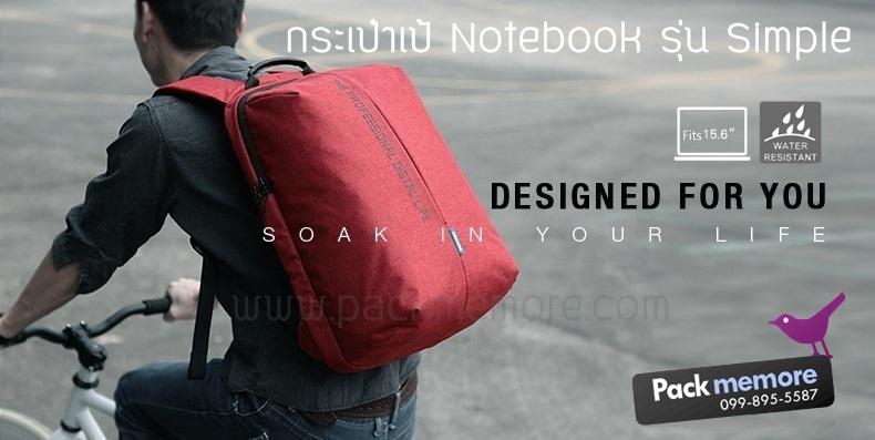 กระเป๋าเป้โน๊ตบุ๊ครุ่น Simple