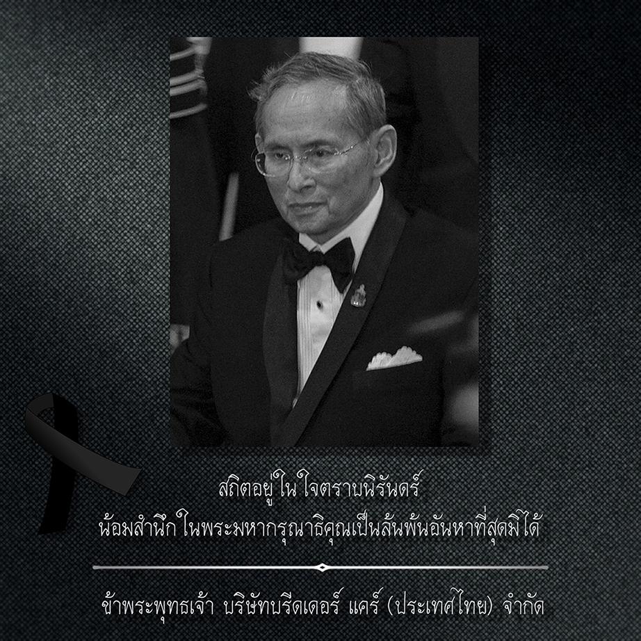 BREEDER-CARE™ THAILAND